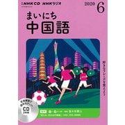 NHK CD ラジオ まいにち中国語 2020年6月号 [単行本]