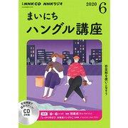 NHK CD ラジオ まいにちハングル講座 2020年6月号 [単行本]
