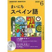 NHK CD ラジオ まいにちスペイン語 2020年6月号 [単行本]