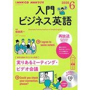 NHK CD ラジオ 入門ビジネス英語 2020年6月号 [単行本]