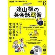NHK CD ラジオ 遠山顕の英会話楽習 2020年6月号 [単行本]