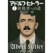小説アドルフ・ヒトラー〈1〉独裁者への道 [単行本]