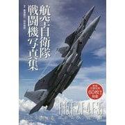航空自衛隊戦闘機写真集―大空を舞台に躍動する守護の翼 [単行本]