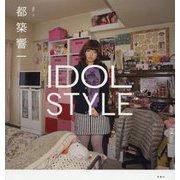 IDOL STYLE [単行本]