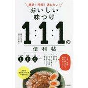 おいしい味つけ 1:1:1の便利帖―簡単!時短!迷わない! [単行本]
