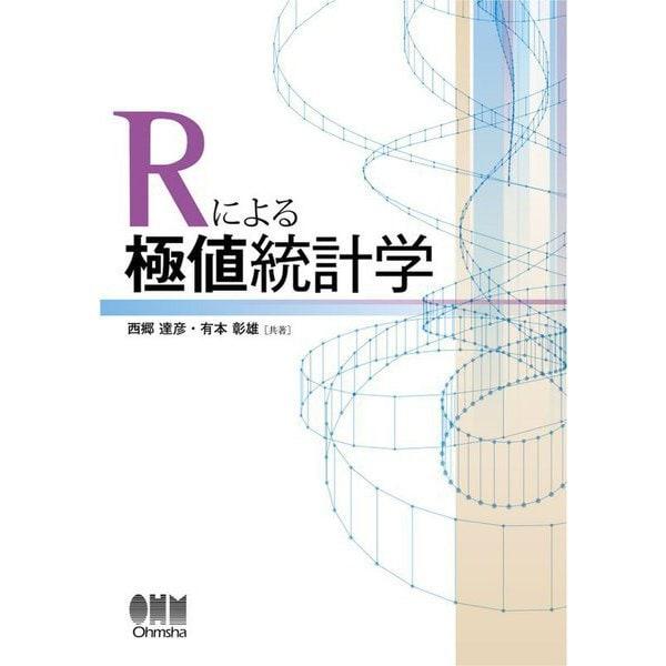Rによる極値統計学 [単行本]