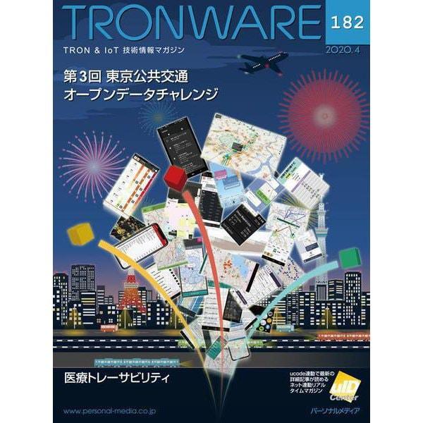 TRONWARE VOL.182-TRON & IoT技術情報マガジン [単行本]