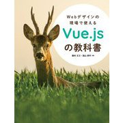 Webデザインの現場で使えるVue.jsの教科書 [単行本]