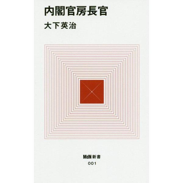 内閣官房長官(MdN新書) [新書]