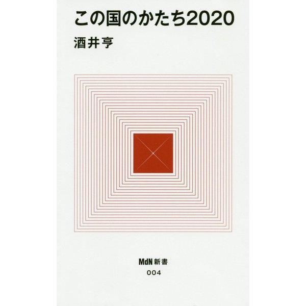 この国のかたち2020(MdN新書) [新書]