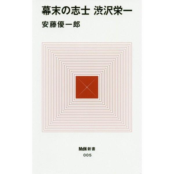 幕末の志士 渋沢栄一(MdN新書) [新書]