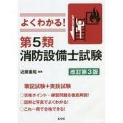 よくわかる!第5類 消防設備士試験 改訂第3版 [単行本]