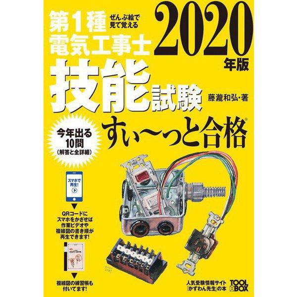 ぜんぶ絵で見て覚える第1種電気工事士技能試験すいーっと合格〈2020年版〉 [単行本]