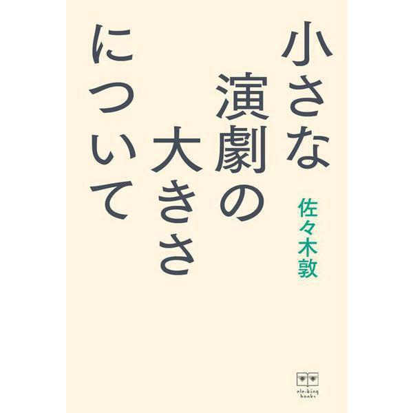 小さな演劇の大きさについて(ele-king books) [単行本]