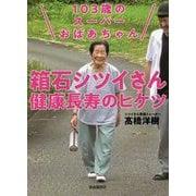 103歳のスーパーおばあちゃん 箱石シツイさん健康長寿のヒケツ [単行本]