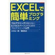 EXCELで簡単プログラミング―プログラミングを知らないビジネスパーソンのためのプログラミング入門 [単行本]