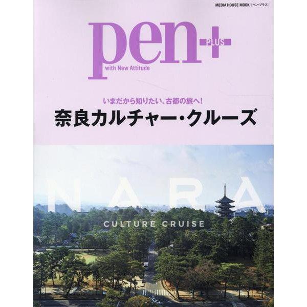 Pen+(ペン・プラス)奈良カルチャー・クルーズ [ムックその他]