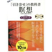 「引き寄せ」の教科書 瞑想 CDブック―「引き寄せ」を瞑想が加速させる 新版 (スピリチュアルの教科書シリーズ) [単行本]