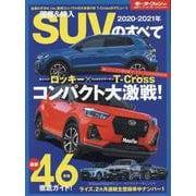 2020-2021年 国産&輸入SUV のすべて (モーターファン別冊 統括シリーズ Vol. 125) [ムックその他]