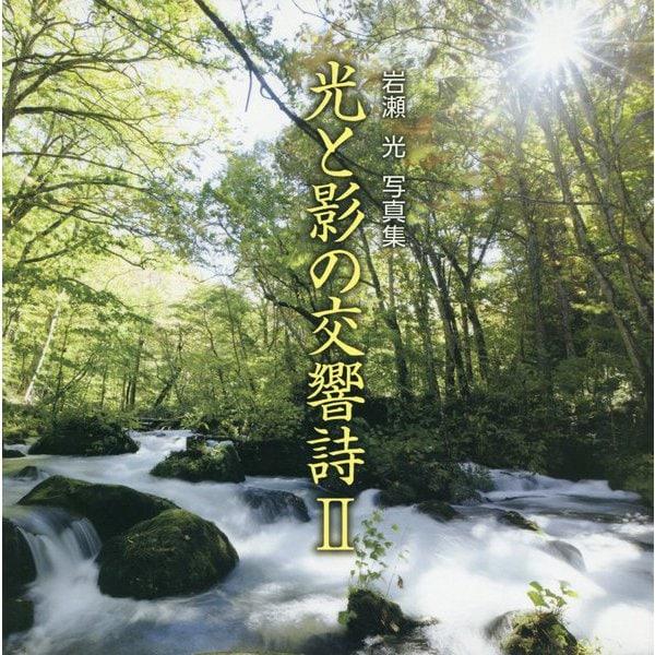 光と影の交響詩〈2〉―岩瀬光写真集 [単行本]