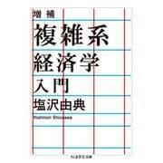 複雑系経済学入門 増補 (ちくま学芸文庫) [文庫]