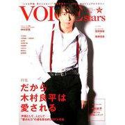 TVガイドVOICE STARS vol.13 [ムックその他]
