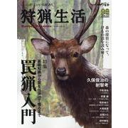 狩猟生活 2020VOL.6 「罠猟入門」 [ムックその他]