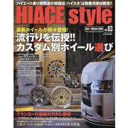 HIACE Style vol.83 [ムックその他]