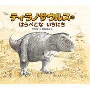 ティラノサウルスのはらぺこないちにち [絵本]