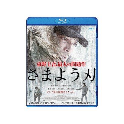 さまよう刃 [Blu-ray Disc]