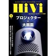 HiVi (ハイヴィ) 2020年 05月号 [雑誌]