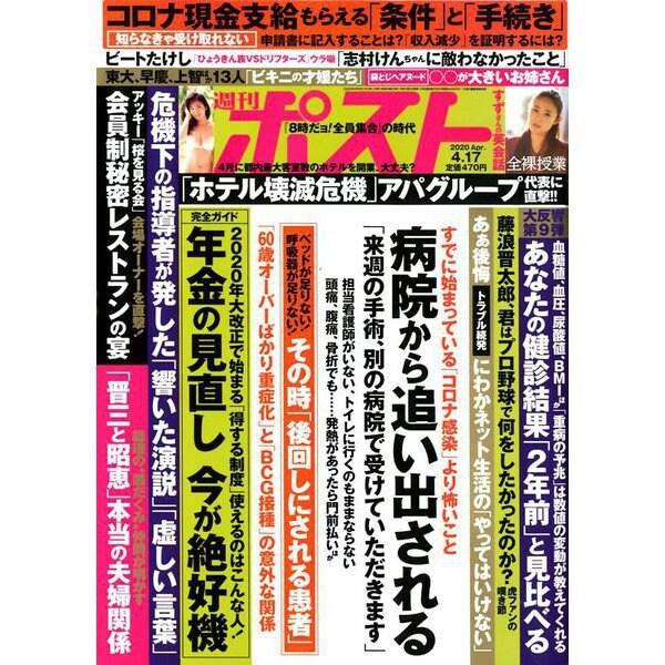 週刊ポスト 2020年 4/17号 [雑誌]