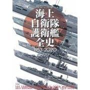 模型で見る海上自衛隊護衛艦全史 1953-2020 [単行本]