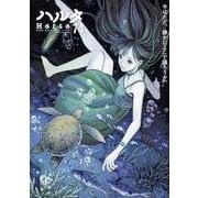 ハルタ 2020-MAY volume 74(ハルタコミックス) [コミック]