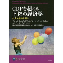 GDPを超える幸福の経済学―社会の進歩を測る [単行本]