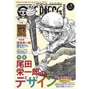 ONE PIECE magazine Vol.9(ジャンプコミックス-ONE PIECE magazine) [ムックその他]