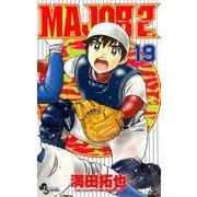 MAJOR 2nd(メジャーセカンド)<19>(少年サンデーコミックス) [コミック]