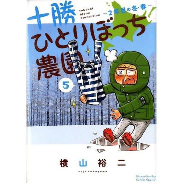 十勝ひとりぼっち農園<5>-2年目の冬・春(少年サンデーコミックス) [コミック]