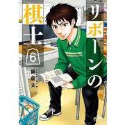 リボーンの棋士<6>(ビッグ コミックス) [コミック]