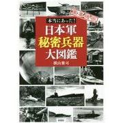本当にあった!日本軍秘密兵器大図鑑―軍事機密 [文庫]