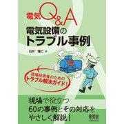 電気Q&A 電気設備のトラブル事例 [単行本]