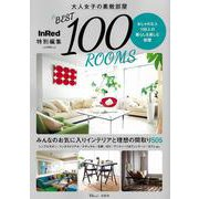 InRed特別編集 大人女子の素敵部屋 BEST100 ROOMS(TJMOOK) [ムックその他]