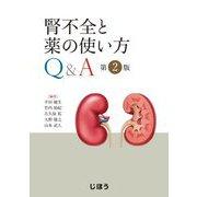 腎不全と薬の使い方Q&A 第2版 [単行本]