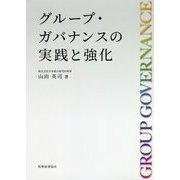 グループ・ガバナンスの実践と強化 [単行本]