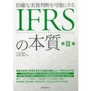 的確な実務判断を可能にするIFRSの本質 第3巻 [単行本]