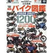 最新バイク図鑑 2020-2021 [ムックその他]