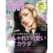 ViVi (ヴィヴィ) 2020年 06月号 [雑誌]