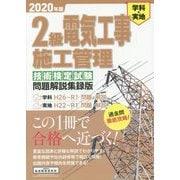 2級電気工事施工管理技術検定試験問題解説集録版〈2020年版〉 [単行本]