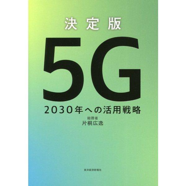 決定版 5G―2030年への活用戦略 [単行本]