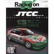 Racing on - レーシングオン - No. 506 [ムックその他]
